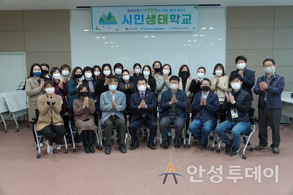 2020년 안성시 시민생태학교 수료식 개최