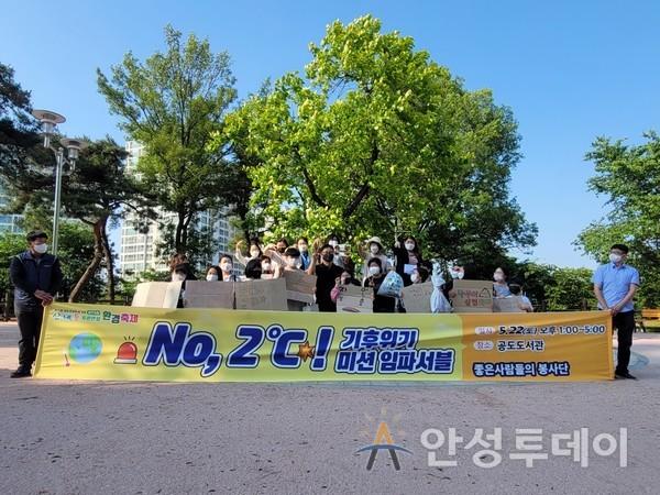 좋은사람들의 봉사단, 환경의 날 맞아 '기후위기 임파서블' 행사 실시. /사진=안성시 제공